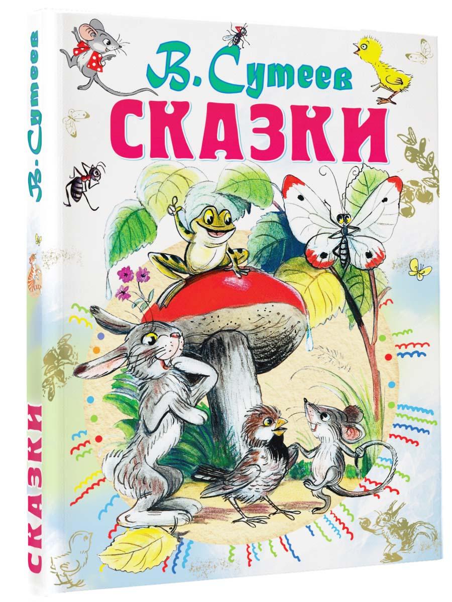 Сутеев В.Г. Сказки солнечный заяц и медвежонок и другие сказки