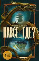 Хэйлиг Х. - Навсе...где?' обложка книги