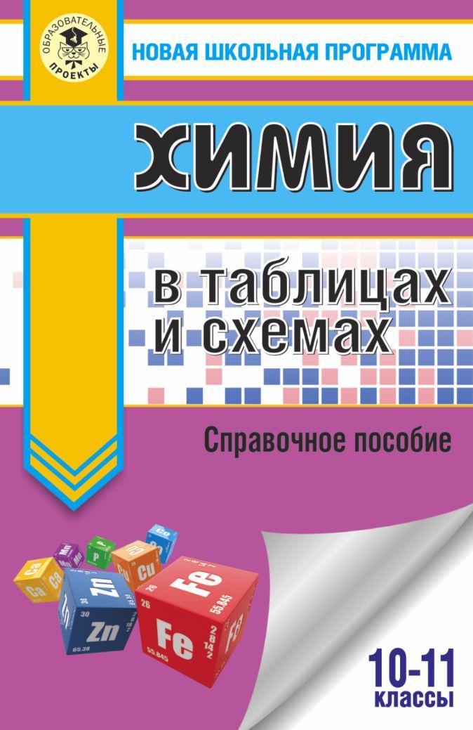Савинкина Е.В., Логинова Г.П. - Химия в таблицах и схемах. 10-11 классы обложка книги