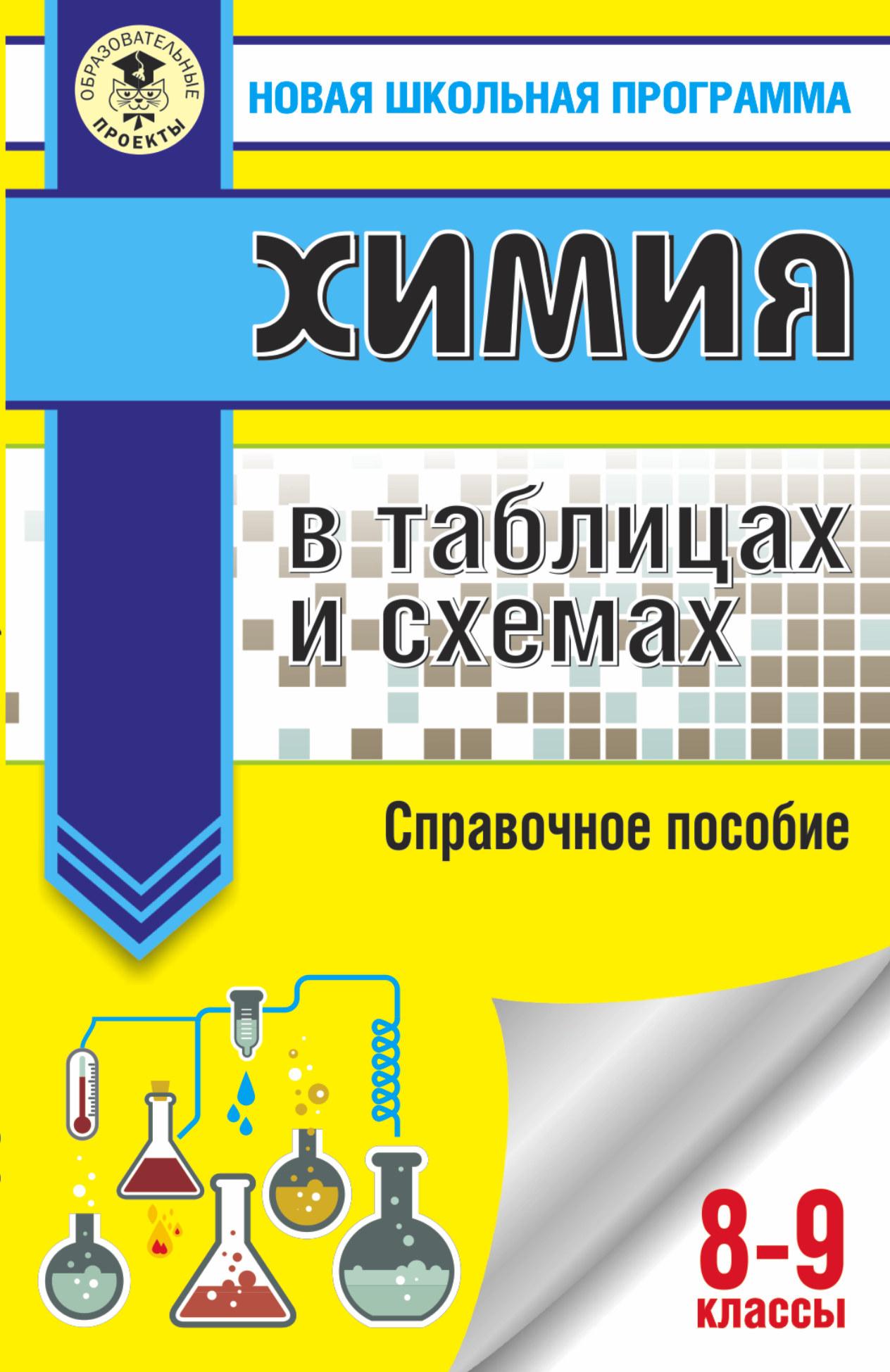Савинкина Е.В., Логинова Г.П. Химия в таблицах и схемах. 8-9 классы
