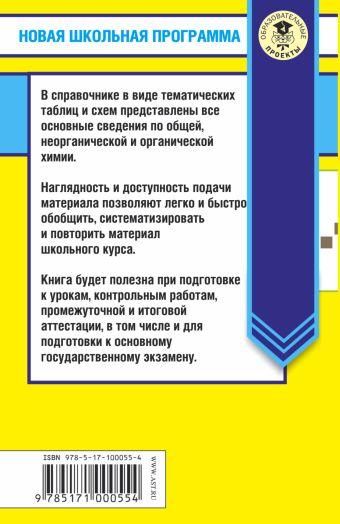 Химия в таблицах и схемах. 8-9 классы Савинкина Е.В., Логинова Г.П.
