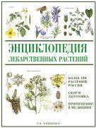Анищенко Л.В. - Энциклопедия лекарственных растений' обложка книги