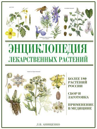 Анищенко Л.В. - Энциклопедия лекарственных растений обложка книги