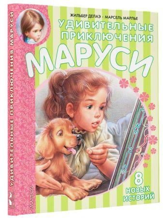 Марлье Марсель, Делаэ Жильбер - Удивительные приключения Маруси обложка книги