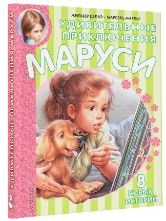 Удивительные приключения Маруси Марлье Марсель, Делаэ Жильбер