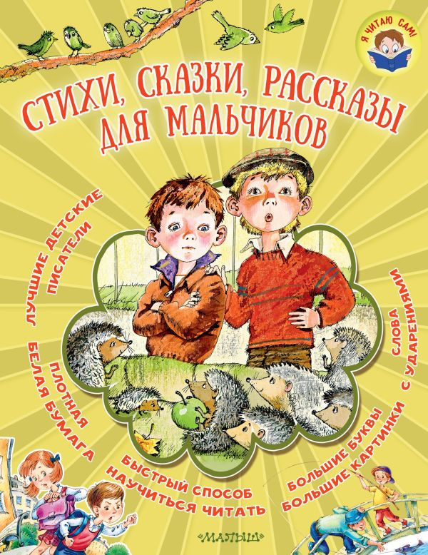 Стихи, сказки, рассказы для мальчиков Сутеев В.Г., Маршак С.Я., Михалков С.М.