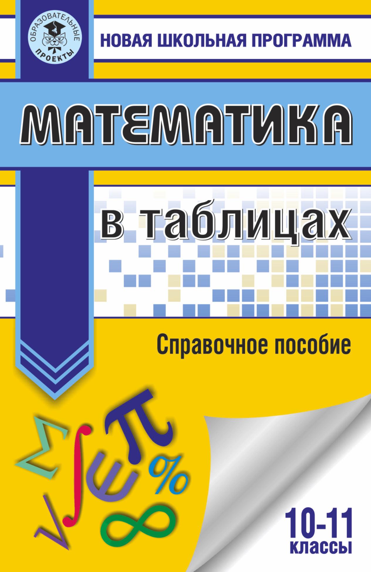 . Математика в таблицах. 10-11 классы математика 5 6 классы алгебра 7 9 классы планируемые результаты система заданий