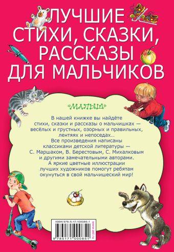 Лучшие стихи, сказки, рассказы для мальчиков Маршак С.Я., Берестов В.Д., Михалков С.В.