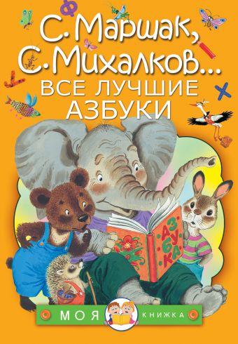 Все лучшие азбуки Михалков С.В.,Маршак С.Я., Заходер Б.В.