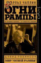 Чарли Чаплин - Огни рампы' обложка книги