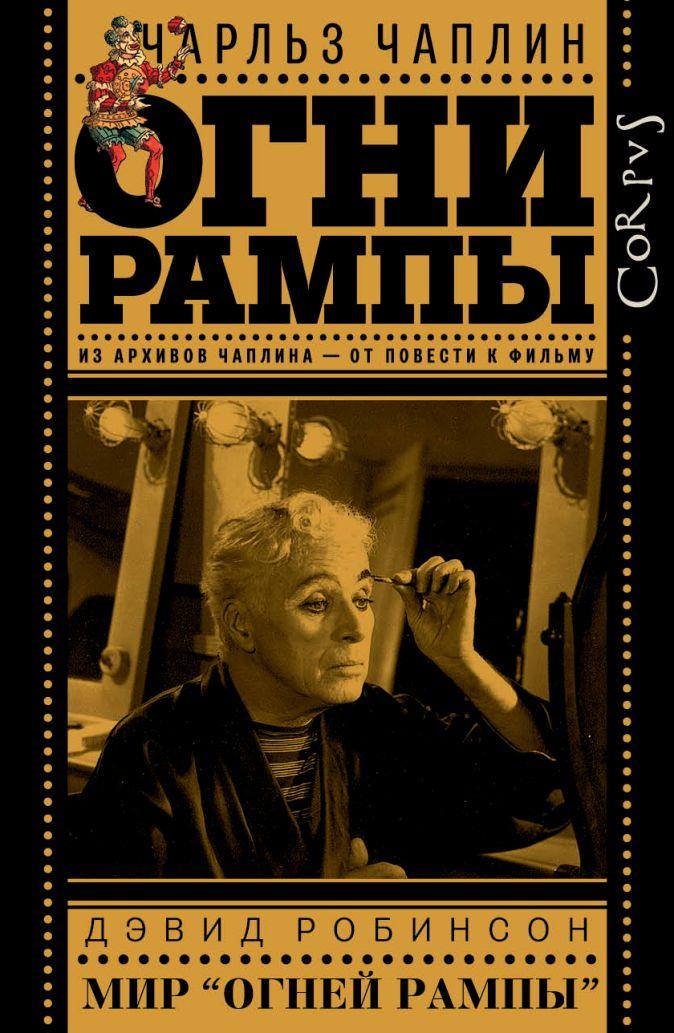 Чарли Чаплин - Огни рампы обложка книги