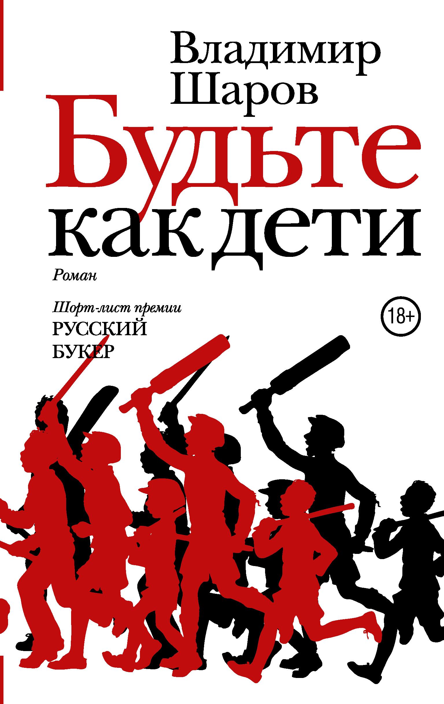 Владимир Шаров Будьте как дети владимир шаров искушение революцией