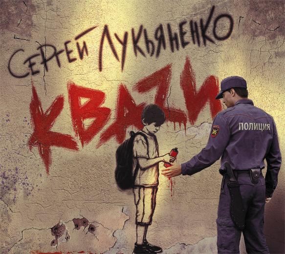 КВАZИ (на CD диске) Лукьяненко С.