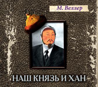 Веллер М. - Наш князь и хан (на CD диске) обложка книги