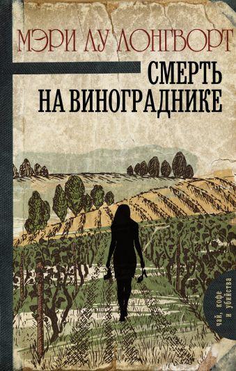 Смерть на винограднике Мэри Лу Лонгворт
