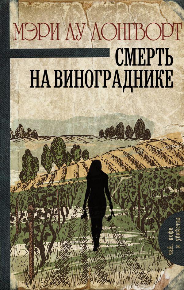 Смерть на винограднике Лонгворт М.Л.