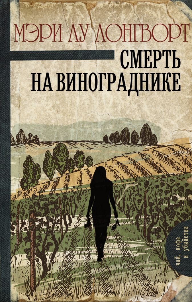 Мэри Лу Лонгворт - Смерть на винограднике обложка книги