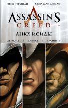Эрик Корбиран, Джиллали Дефали - Assassin's Creed: Анкх Исиды' обложка книги