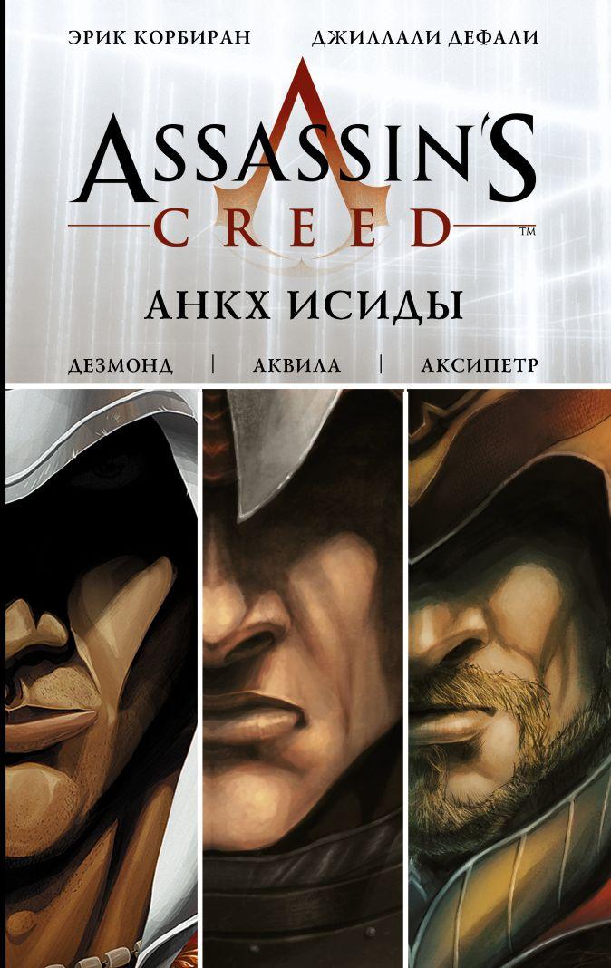 Assassin's Creed: Анкх Исиды Эрик Корбиран, Джиллали Дефали