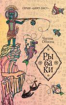 Обиома Ч. - Рыбаки' обложка книги