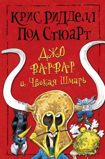 Пол Стюарт, Крис Ридделл - Джо Варвар и Чвокая Шмарь обложка книги