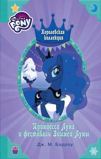 Дж. Бэрроу - Мой маленький пони. Принцесса Луна и фестиваль Зимней Луны обложка книги