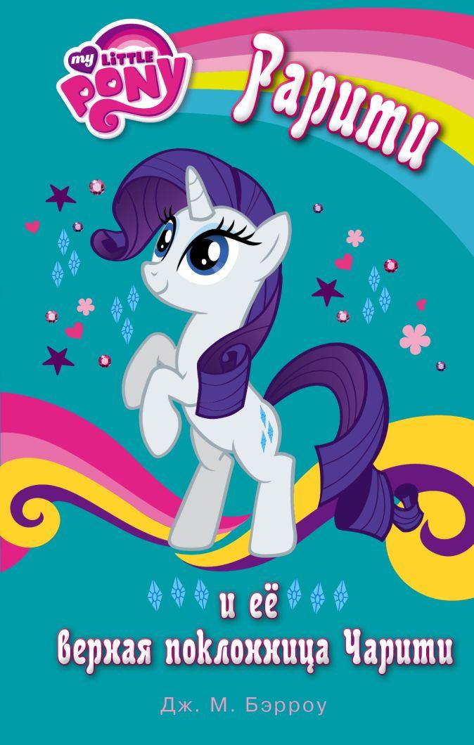 Дж. Бэрроу - Мой маленький пони. Рарити и её верная поклонница Чарити обложка книги