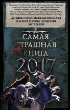 . - Самая страшная книга 2017' обложка книги