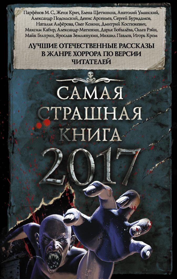 Михаил Парфенов - Самая страшная книга 2017 обложка книги
