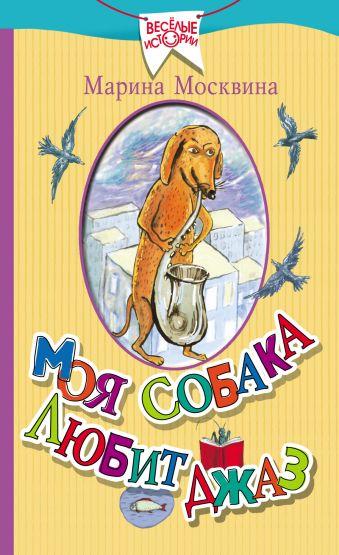 Моя собака любит джаз Марина Москвина