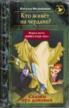 Наталья Филимонова - Кто живёт на чердаке? Сказки про домовых' обложка книги