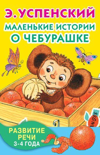 Маленькие истории о Чебурашке Э. Успенский