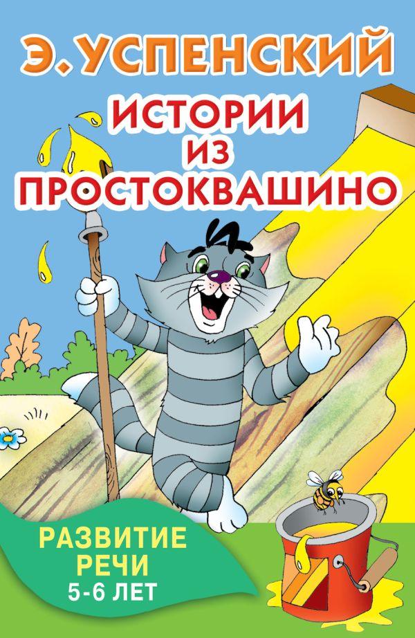 Истории из Простоквашино. Развитие речи. 5-6 лет Успенский Э.Н.