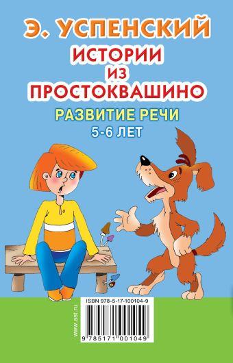 Истории из Простоквашино. Развитие речи. 5-6 лет Э. Успенский