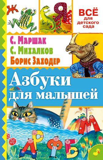 С. Маршак, Борис Заходер и др. - Азбуки для малышей обложка книги