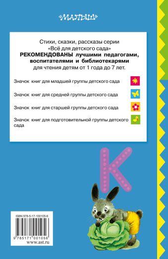 Азбуки для малышей С. Маршак, Борис Заходер и др.