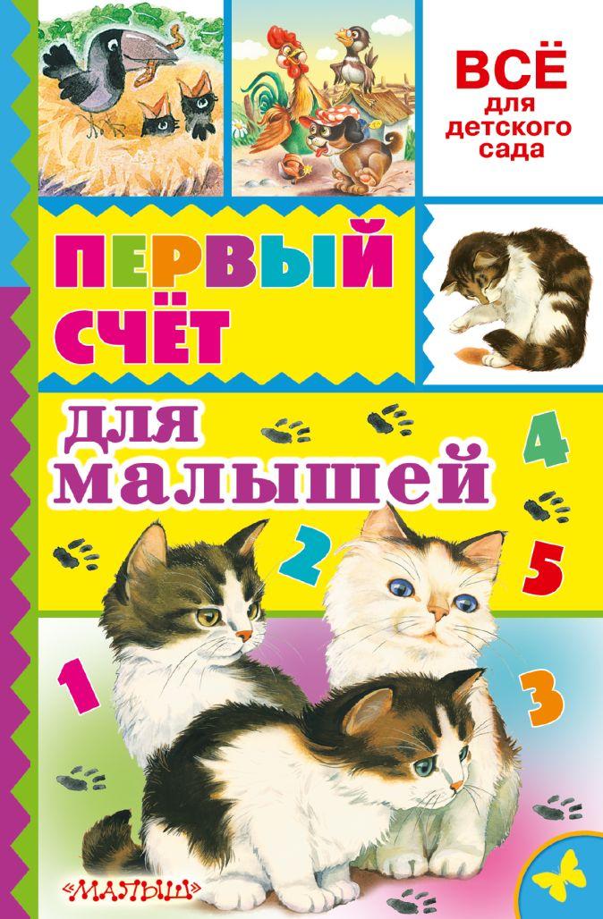 С. Маршак, С. Михалков и др. - Первый счёт для малышей обложка книги