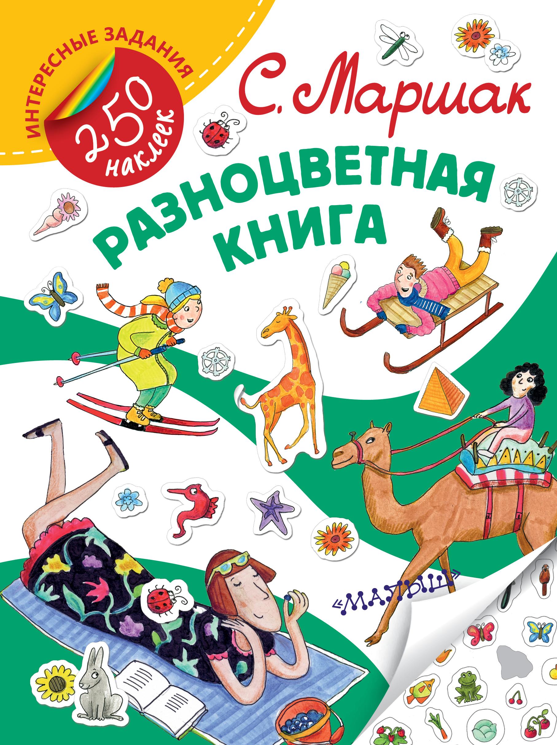 С. Маршак Разноцветная книга цена и фото