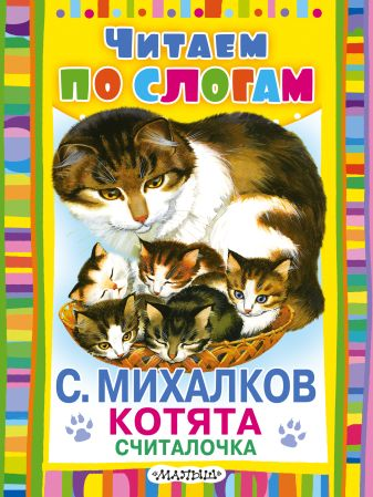 Михалков С.В. - Котята (Считалочка) обложка книги