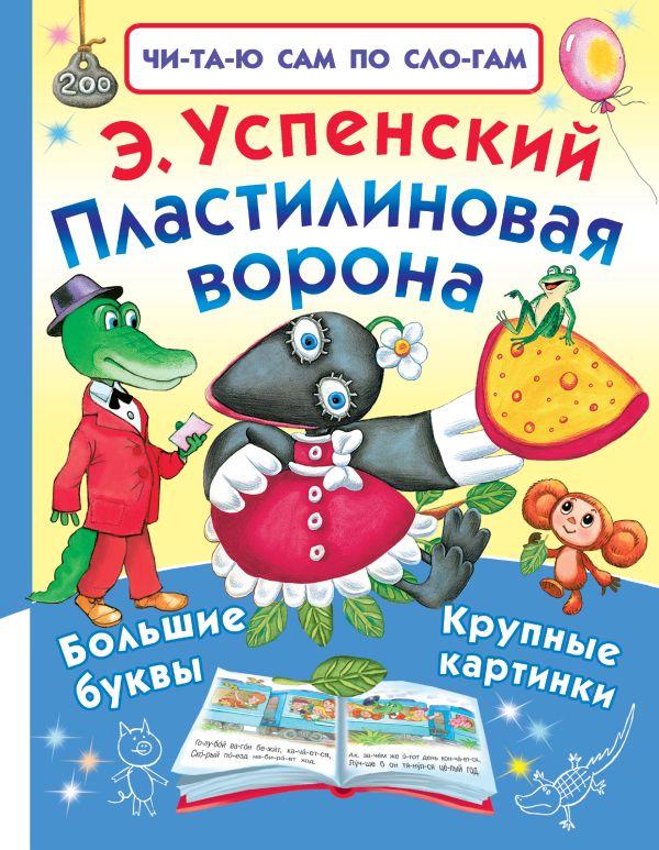 Пластилиновая ворона Успенский Э.Н.