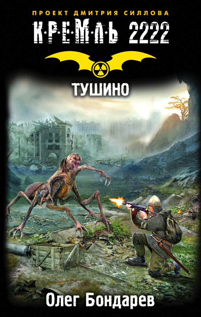Олег Бондарев - Кремль 2222. Тушино обложка книги