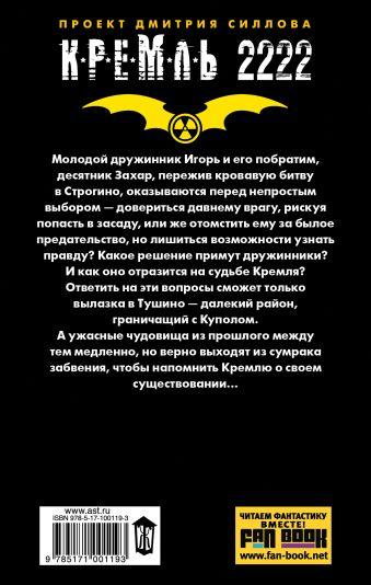 Кремль 2222. Тушино Олег Бондарев