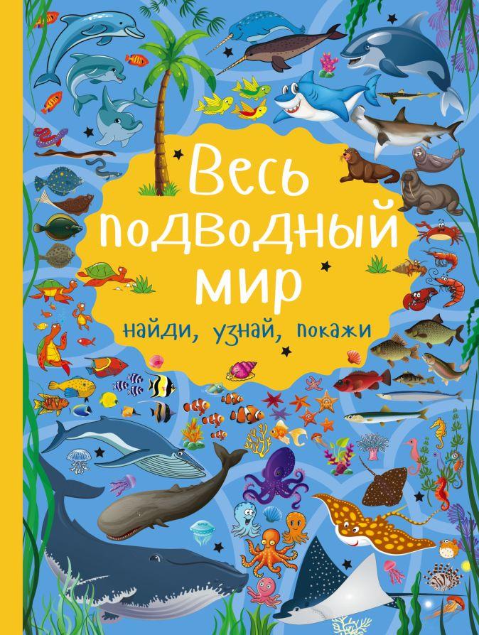 Весь подводный мир Доманская Л.В.