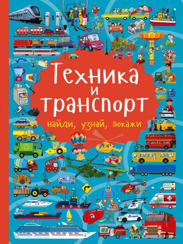 Техника и транспорт Доманская Л.В.