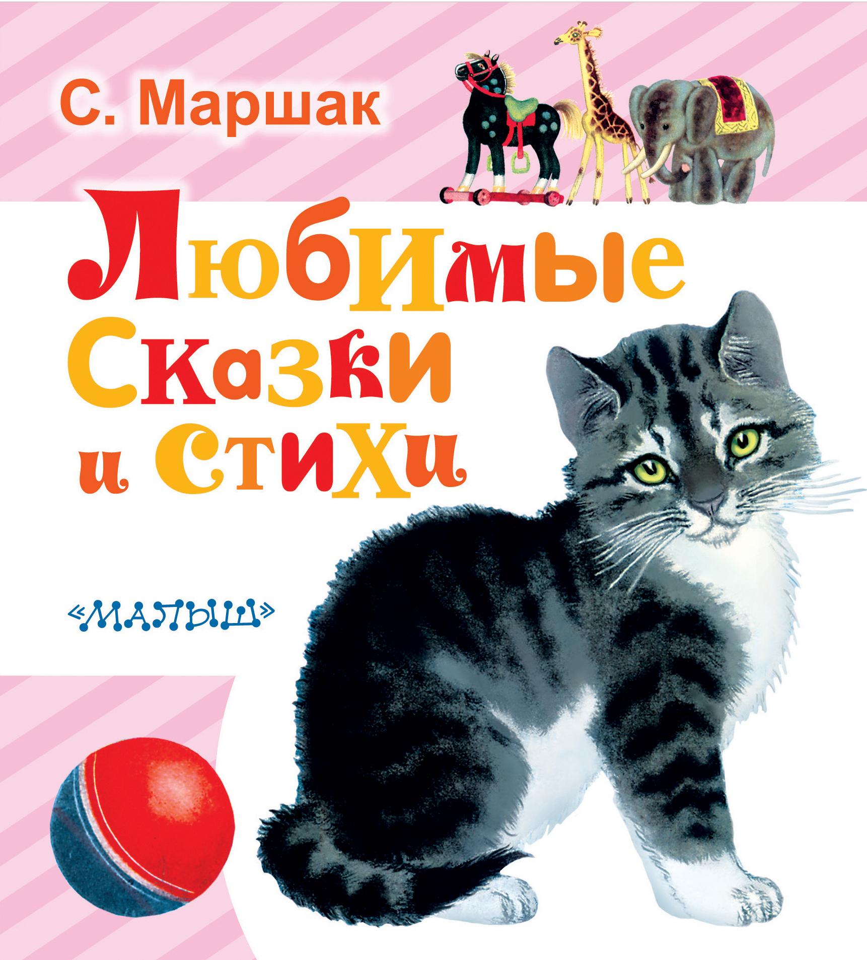 Любимые сказки и стихи от book24.ru