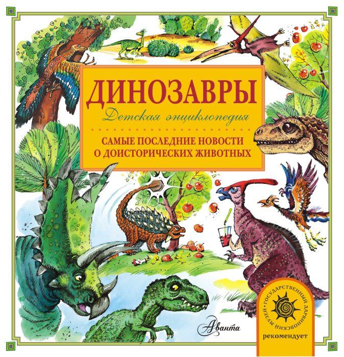 Динозавры А. Тихонов