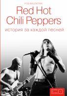 Фицпатрик Р. - Red Hot Chili Peppers: история за каждой песней' обложка книги