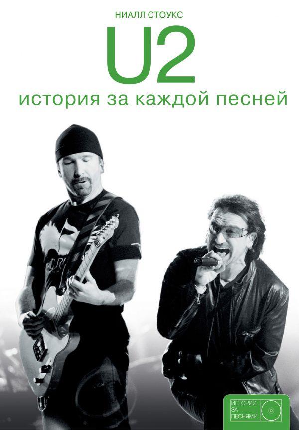 Фото - Стоукс Ниалл U2: история за каждой песней доэни д radiohead история за каждой песней