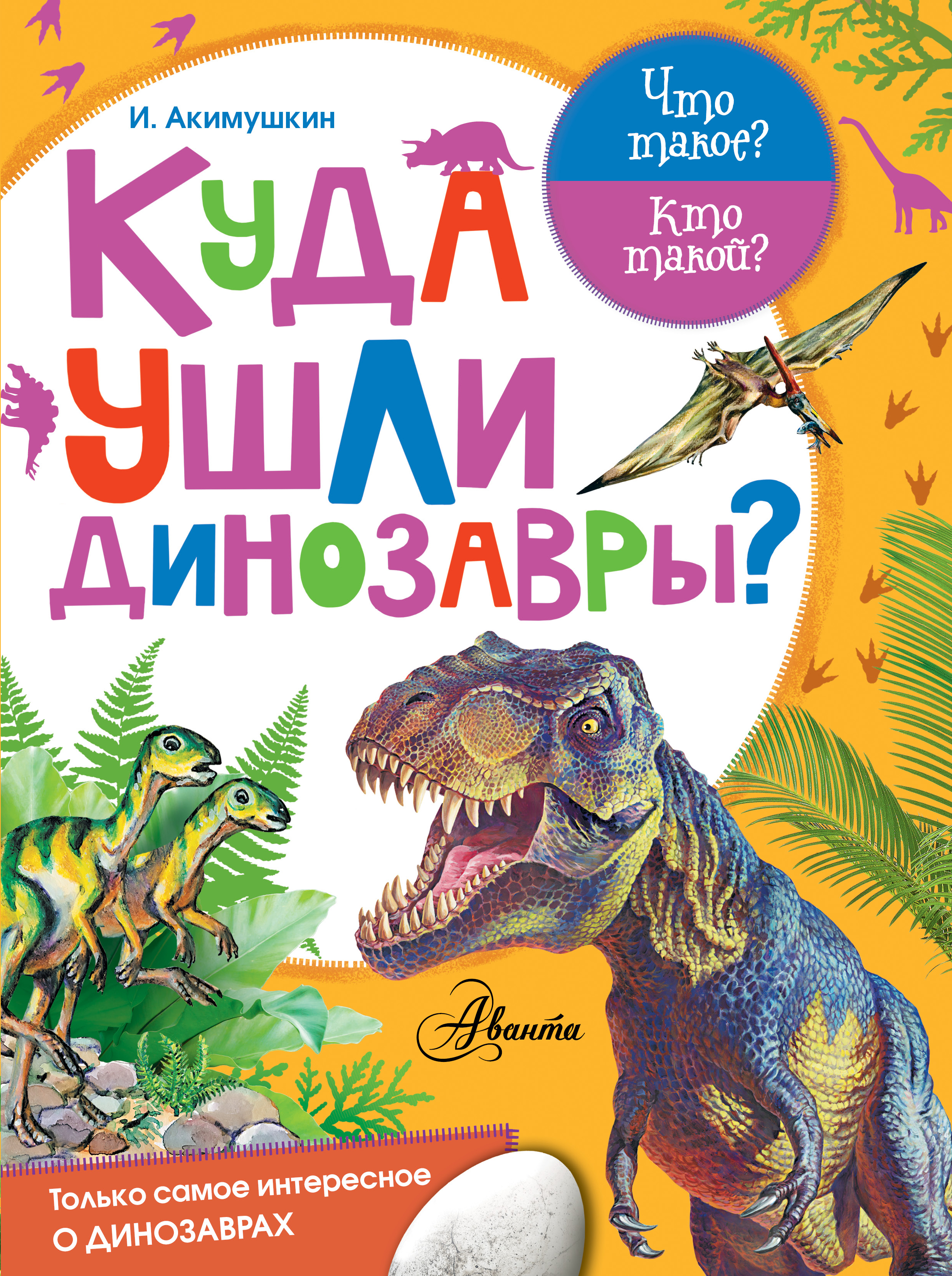 Акимушкин А. Куда ушли динозавры? елена качур динозавры и другие пресмыкающиеся