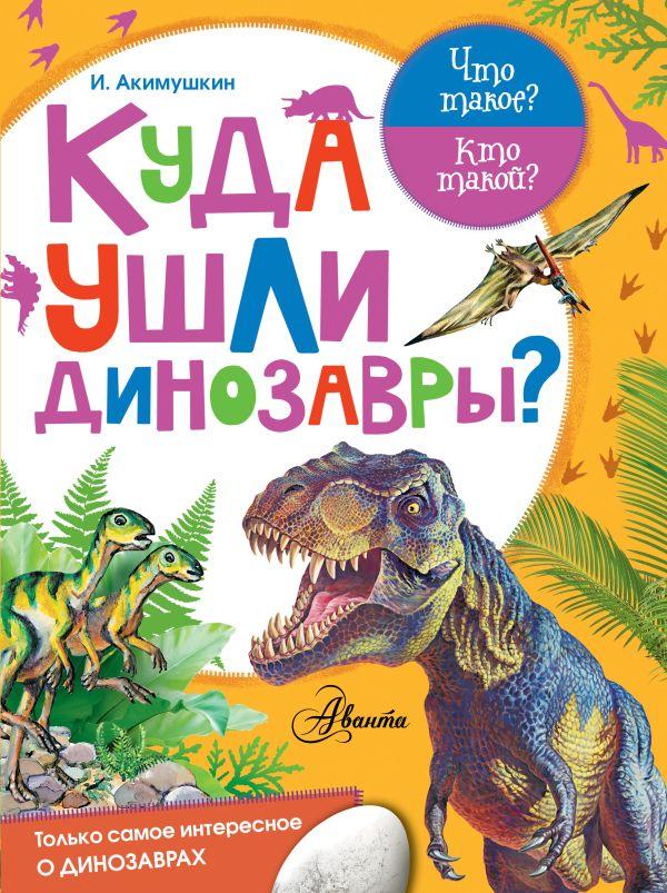 Куда ушли динозавры? Акимушкин И.